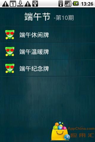 玩生活App|短信宝盒之端午节专辑免費|APP試玩