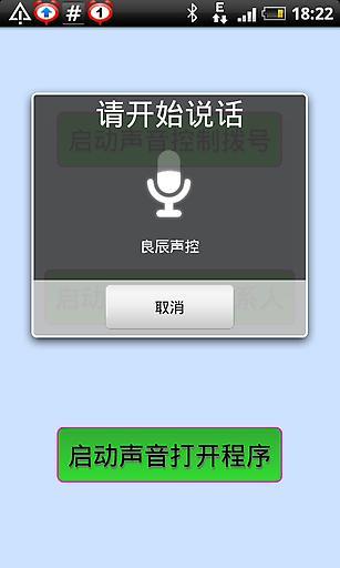 声控拨号截图1