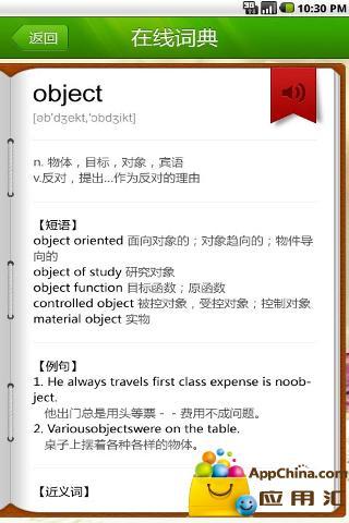 英语四级单词版-课堂外词场 背单词 微博 百科 单机 微阅读截图1