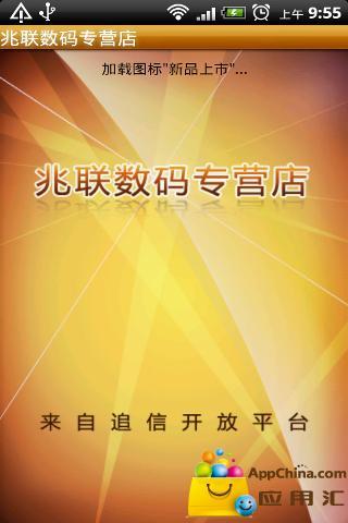 兆联数码专营店 生活 App-癮科技App