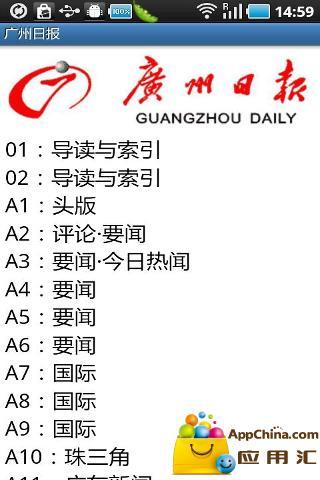 广州日报截图0