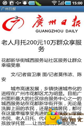 广州日报截图1