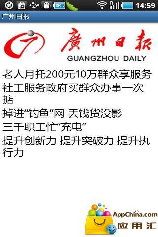 广州日报截图2