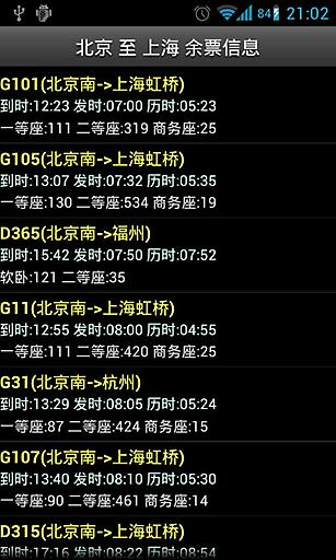 列车时刻表 生活 App-愛順發玩APP