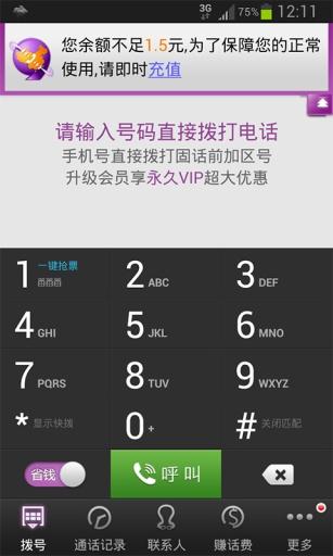 九州通省钱电话截图1
