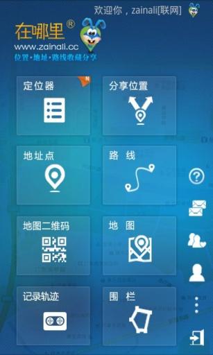 玩生活App 在哪里-位置轨迹记录分享免費 APP試玩