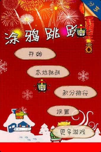 涂鸦跳跃春节版