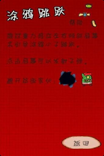 涂鸦跳跃春节版截图1