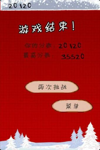 涂鸦跳跃春节版截图4
