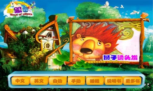 狮子烫头发 童话故事 智慧谷系列