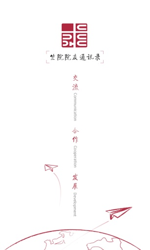 竺院同学录 社交 App-愛順發玩APP