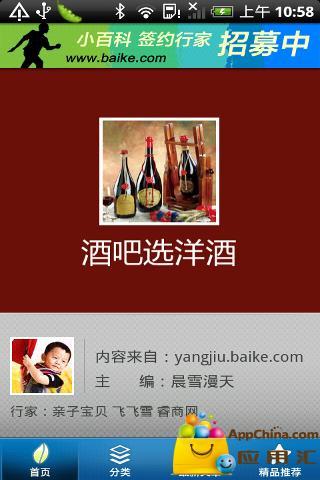 酒吧选洋酒|玩生活App免費|玩APPs