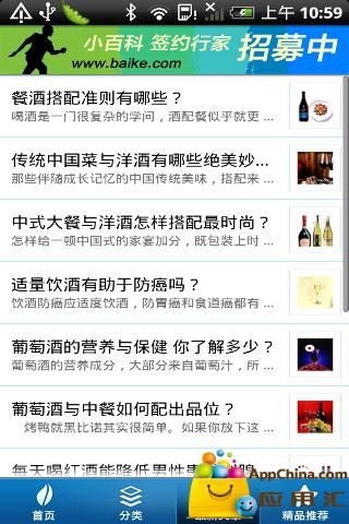 玩免費生活APP|下載酒吧选洋酒 app不用錢|硬是要APP