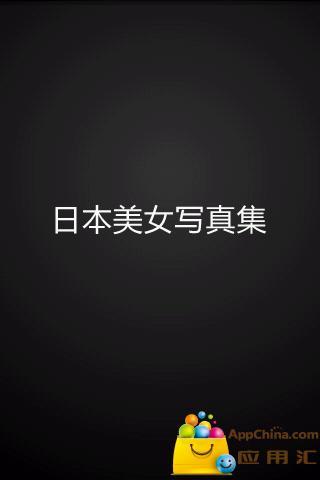 日本美女写真集 和服篇第一季