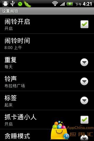 玩生活App|贪睡闹铃free免費|APP試玩