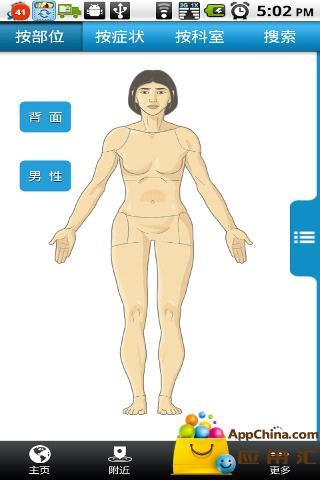 医信通 生活 App-愛順發玩APP