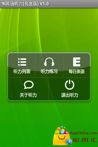 9i英语听力-名言版截图1