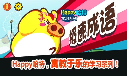 哈特极速成语·Happy哈特学习系列