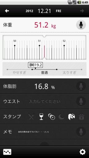 体重記録 - RecStyle