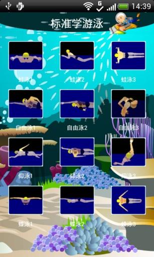 学游泳截图1