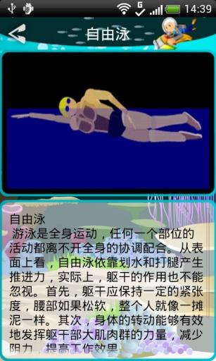 学游泳截图3