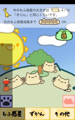 软软猫咪截图2
