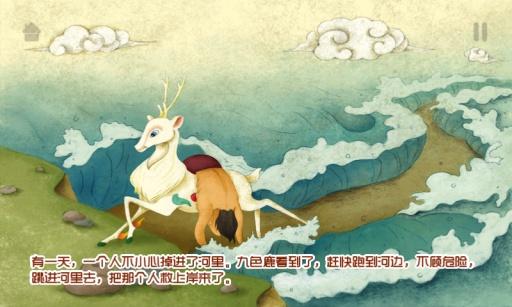 九色鹿下载_九色鹿安卓版下载