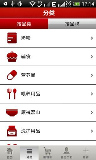 速普商城 購物 App-癮科技App