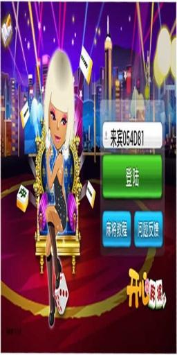台灣 16 張麻將 - 遊戲天堂