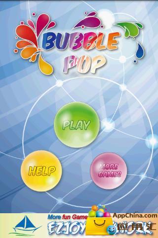 泡泡总动员截图4