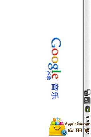 谷歌音乐盒