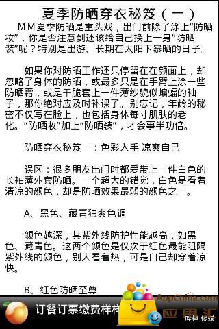 夏日防晒小妙招 生活 App-愛順發玩APP
