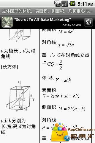 数学手册截图3