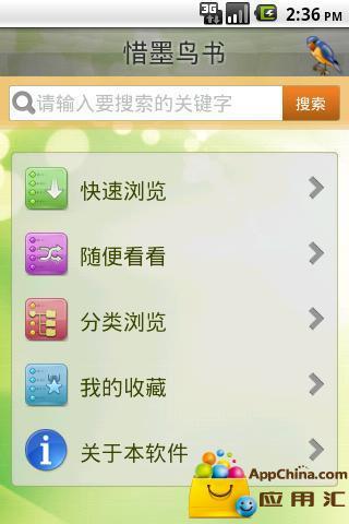 玩書籍App|惜墨鸟书免費|APP試玩