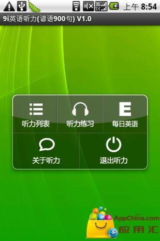 9i英语听力(谚语900句) 生產應用 App-癮科技App