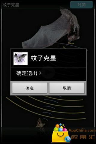 Easy Use - 可以趕走蚊子的App!!! 小編無意中在網路上發現了這 ...