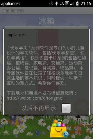 【免費生產應用App】识图卡片-家电篇-APP點子