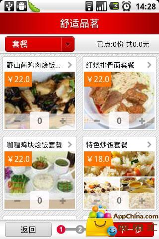 玩生活App|易外卖-手机上的外卖专家(肯德基/必胜客/麦当劳)免費|APP試玩