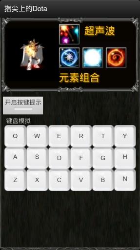 免費下載遊戲APP 指尖上的Dota app開箱文 APP開箱王