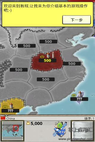 征服亚洲截图1