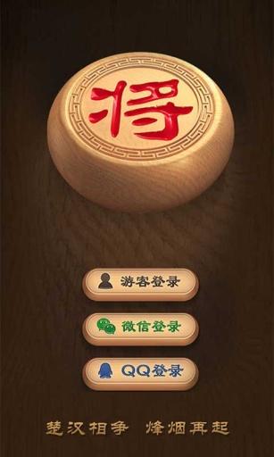 QQ中国象棋 WVGA 800*480