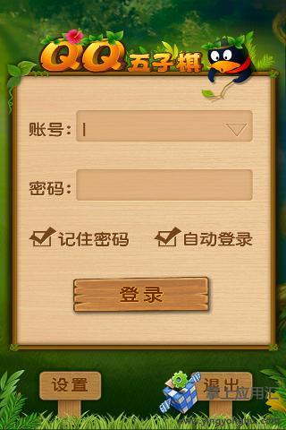 QQ五子棋 FWVGA(854*480)截图0