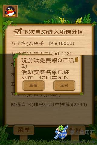 QQ五子棋 FWVGA(854*480)截图1