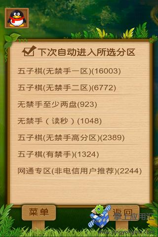 QQ五子棋 FWVGA(854*480)截图2