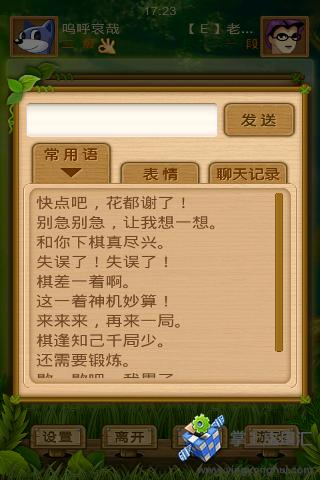 QQ五子棋 FWVGA(854*480)截图3
