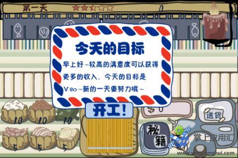 疯狂寿司店截图1