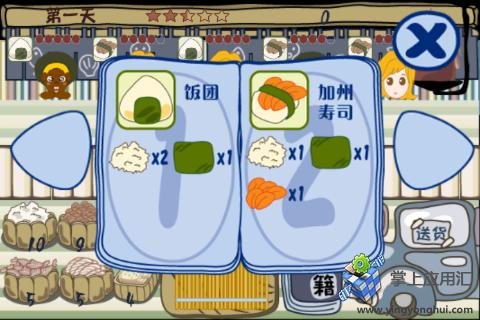 疯狂寿司店截图2