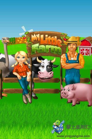 我的小农场