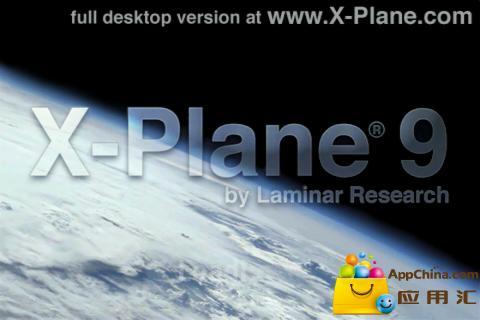 专业飞行模拟9截图1