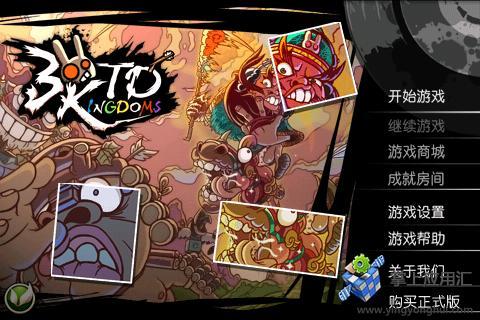 嘻哈三国塔防试玩版 3 Kingdoms TD Lite